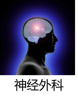 神经外科应用