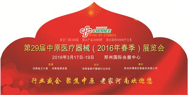 庆祝华康普美第29届中原医疗器械春季展览会圆满结束